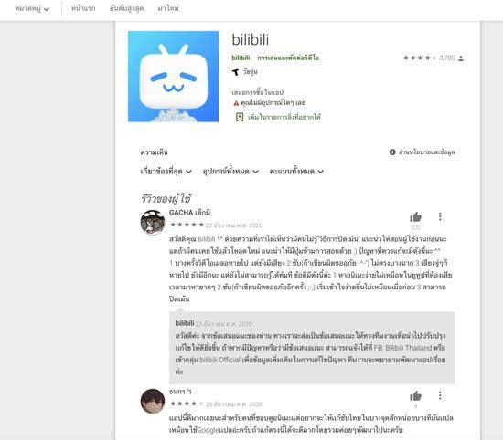 B站泰国版用户评论/Google Play商店