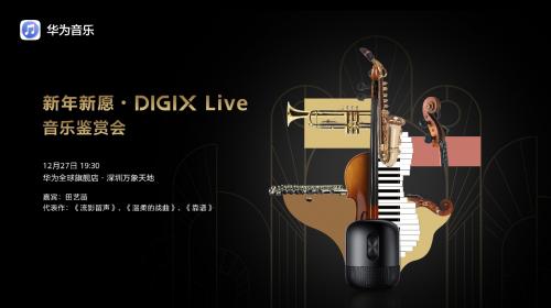 古典亦潮流:华为Sound智能音箱带你领略古典音乐之美-华为公司