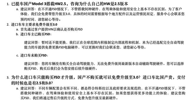 特斯拉在中国上架国产Model 3后驱长续航