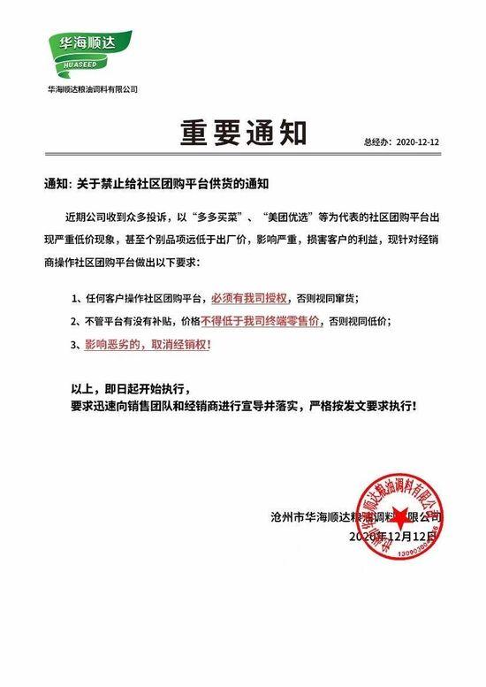 华海顺达粮油调料有限公司发布关于禁止给社区团购平台供货公司供货通知.jpg