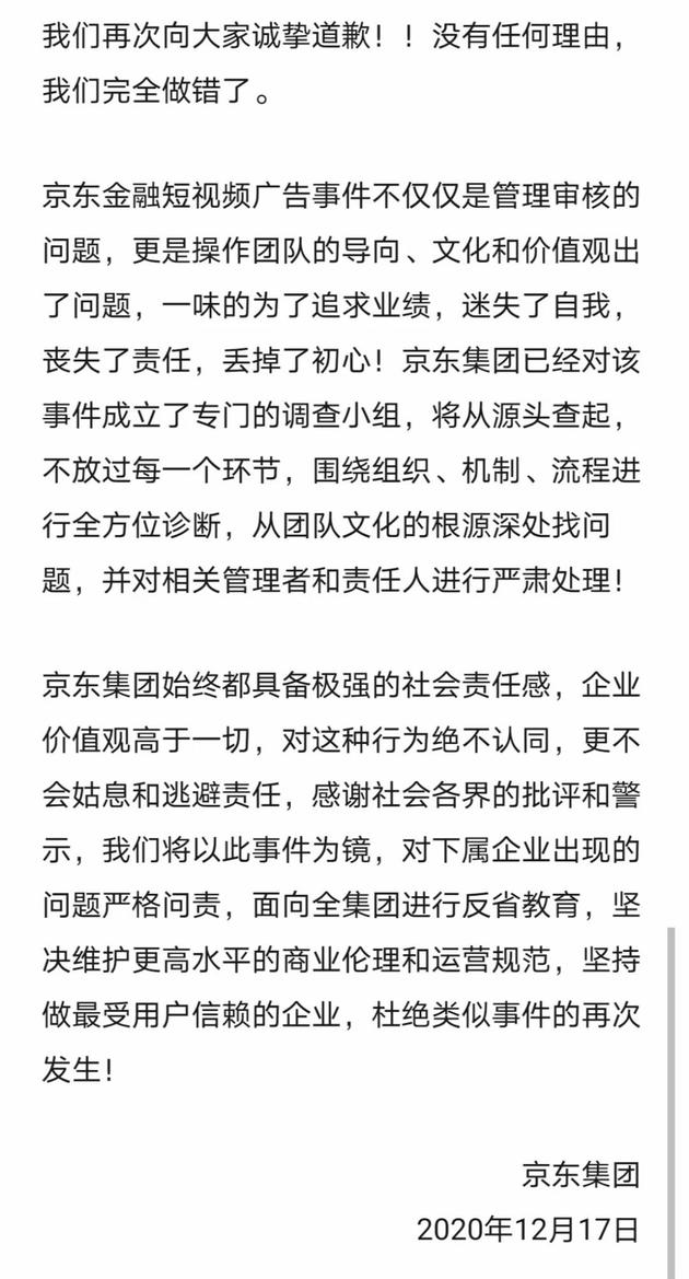 京东集团再次致歉:没有任何理由 我们完全做错了