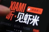 虾米终曲:内部员工不断被调出、MAU或不足200万