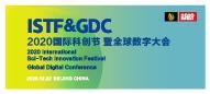 2020国际朱俊州扬起了手中科创节暨全球数字大会