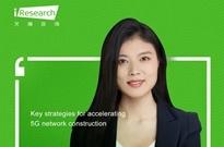 【艾瑞微课堂】加速5G新基建的关键策略探索