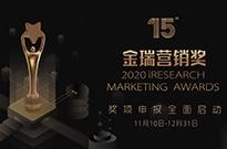 2020 iResearch Marketing Awards 金瑞营销奖作品火热征集中