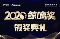 GTC2020全球流量大会圆满落幕,看鲸鸣奖8大奖项花落谁家?