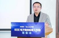 腾讯电竞携IEEE启动电竞直转播、赛事公平性两项国际标准 助力全球电竞标准化发展