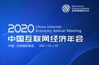 2020中国互联网经济年会1月在北京举办