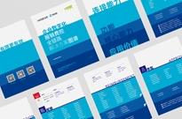 业内首发!易快报与艾瑞咨询联合发布《企业数字化报销费控全链路解决方案图谱》赋能企业财务数智化