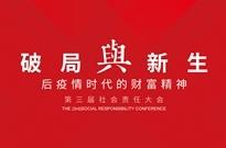 2020(第三届)社会责任大会在京�