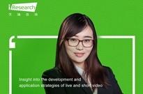 【艾瑞微课堂】直播与短视频发展及应用策略洞察