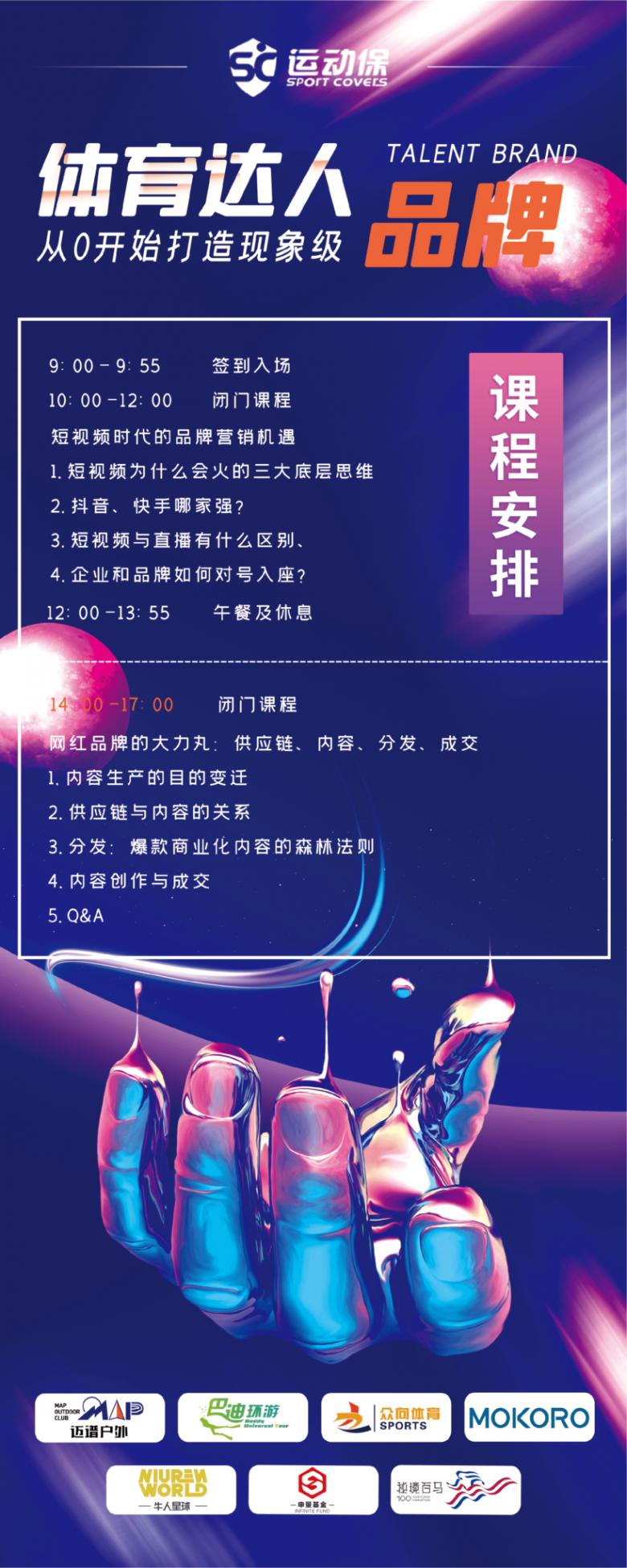 课程安排_看图王.png