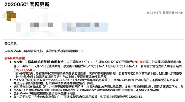 2020年5月1日特斯拉针对国产Model 3标续降价