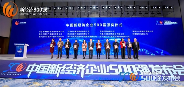 """百望云入选""""2020中国新经济企业500强"""" 布局未来 领航趋势"""