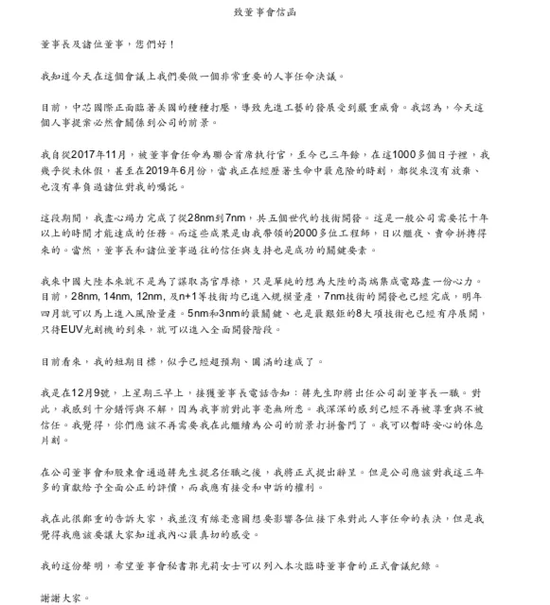 网传梁孟松辞职信