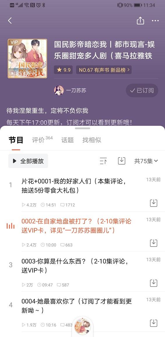 塔读文学IP《国民影帝暗恋我》有声上线一周,历经千帆CP喜提9.9分高评!