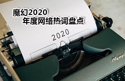 魔幻2020,年度网络热词盘点
