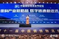 卓钢链2021第十一届中国钢铁物流合作论坛圆满落幕