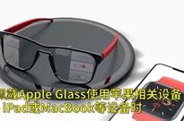 午报 | 拼多多被辞当事人:不后悔发布照片;苹果眼镜或能自动解锁iPhone