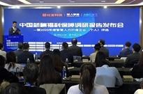 社宝科技2020中国薪酬福利保障调研报告发布会在沪圆满落幕