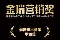 实至名归!北京安锐卓越荣获2020金瑞营销奖两大奖项!