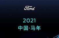 """福特""""2021中国・马年""""上热搜!官方道出实情:我们故意的"""