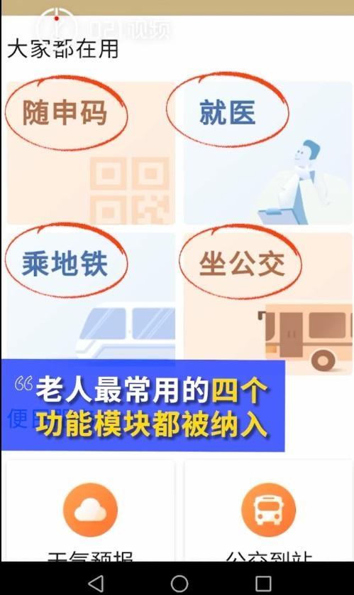 上海推出老年专版健康码:工信部要求微信支付宝等适老化改造