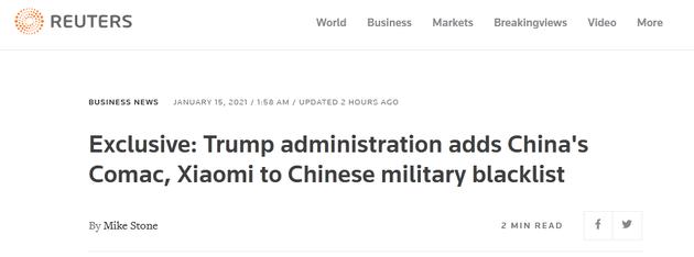 """一觉醒来特朗普政府又""""拉黑""""9家中国企业 包括小米!"""