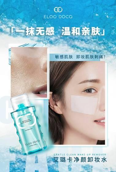 一瓶搞定卸妆难题,艾璐卡净颜卸妆水开启极简护肤时代