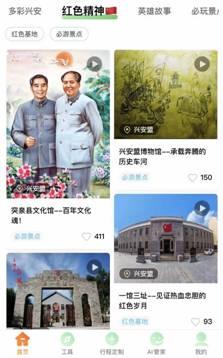 """同程全域通推出""""红色""""版 量身打造全域旅游数字化平台"""