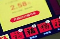"""""""集五福""""活动今日正式开启 流量游戏背后的新支付战争一触即发"""