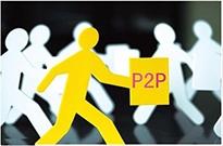 P2P平台退出三大难题待解