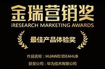 """华为IdeaHub荣膺2020金瑞营销奖""""最佳产品体验奖"""""""