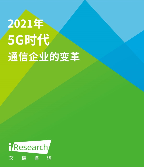 5G时代,通信企业的变革