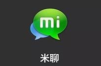 社交APP米聊今日正式关停,曾是微信第一对手