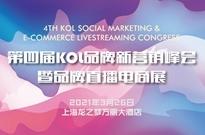 第四届KOL频带新营销峰会