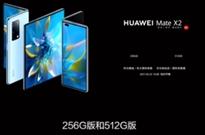 午报 | 马斯克资产一日缩水152亿美元;华为新折叠屏手机售价17999元起