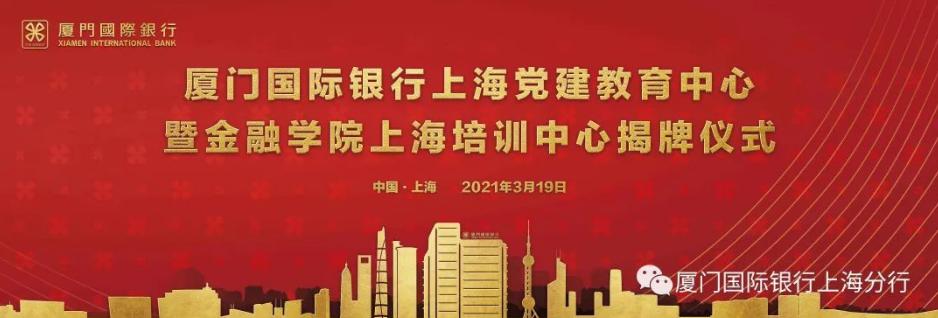 """厦门国际银行启用上海""""党建+培训""""双基地"""