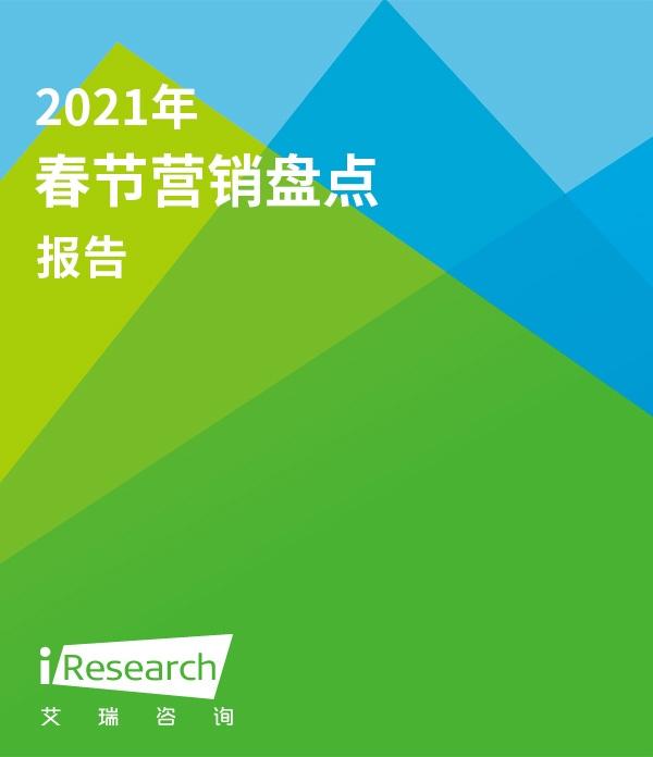 2021年春节营销盘点报告