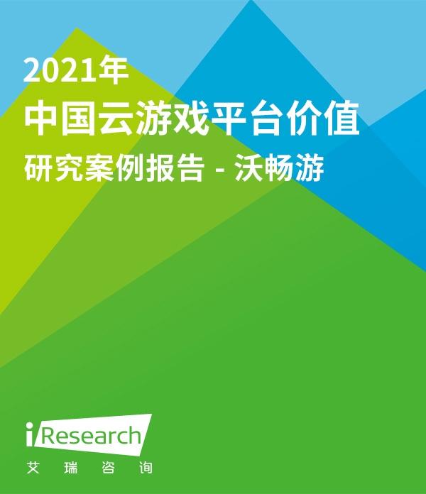 2021年中国云游戏平台价值研究案例报告—沃畅游