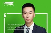 【艾瑞微课堂】中国金融科技行业最新发展及未来展望