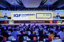 2021国际质造节暨全球消费领导力峰会6月举行,共议品质驱动增长