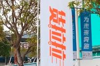 午报 | 货拉拉上线订单行程录音功能;小米拟100亿港元回购股份