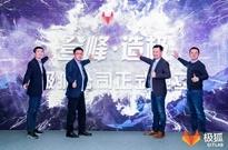 打造中国开源DevOps平台 GitLab与红杉宽带、高成资本合作成立极狐公司