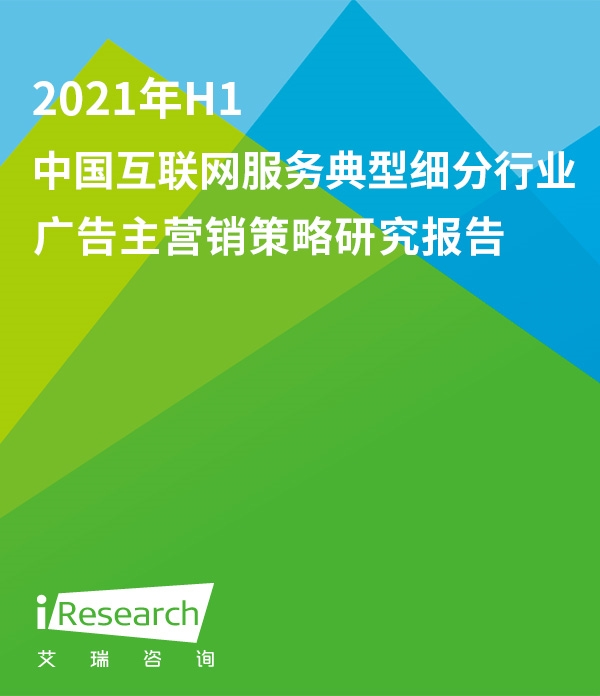 2020年H1中国互联网服务典型细分行业广告主营销策略研究报告