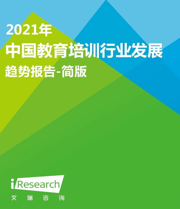 创新复盘与浪潮展望- 2021年中国教育培训行业发展趋势报告-简版