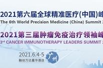 共话肿瘤免疫,助力精准医疗,百位大咖领衔千人盛会!6月4-5日,一起相约广州吧!
