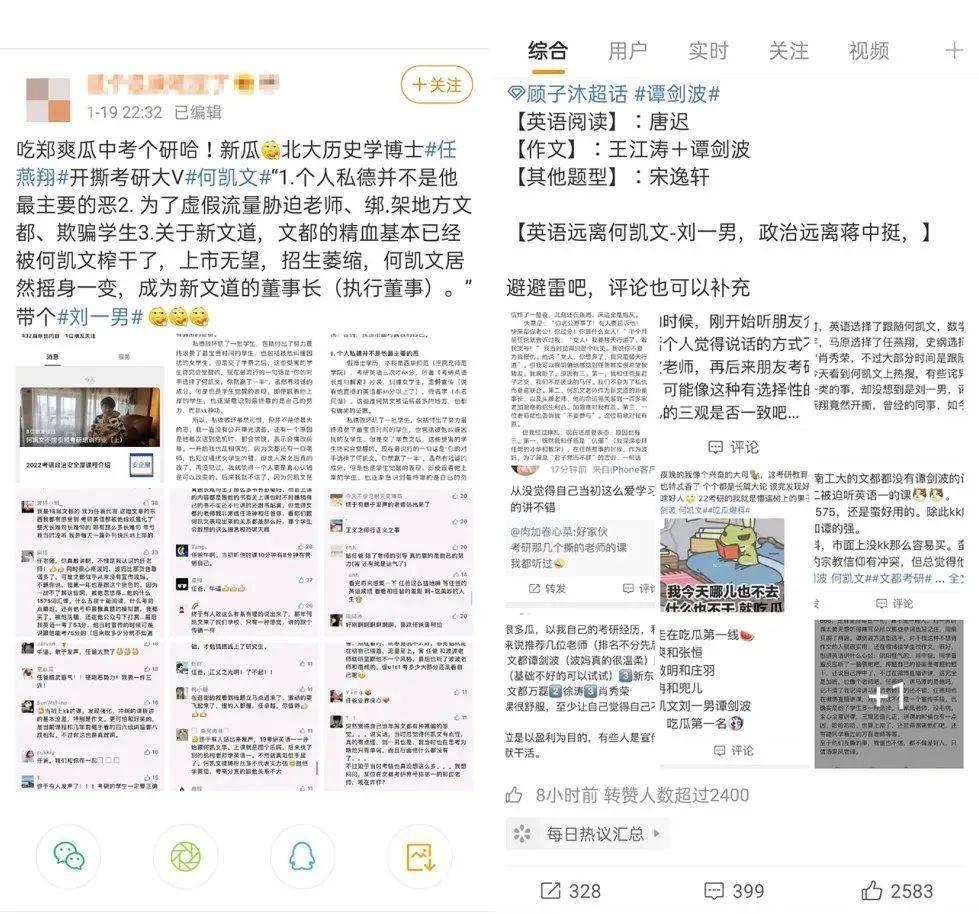 """考研名师们的""""网红经济学"""""""