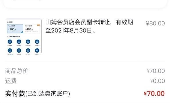 图:王先生虚拟会员卡购物截图