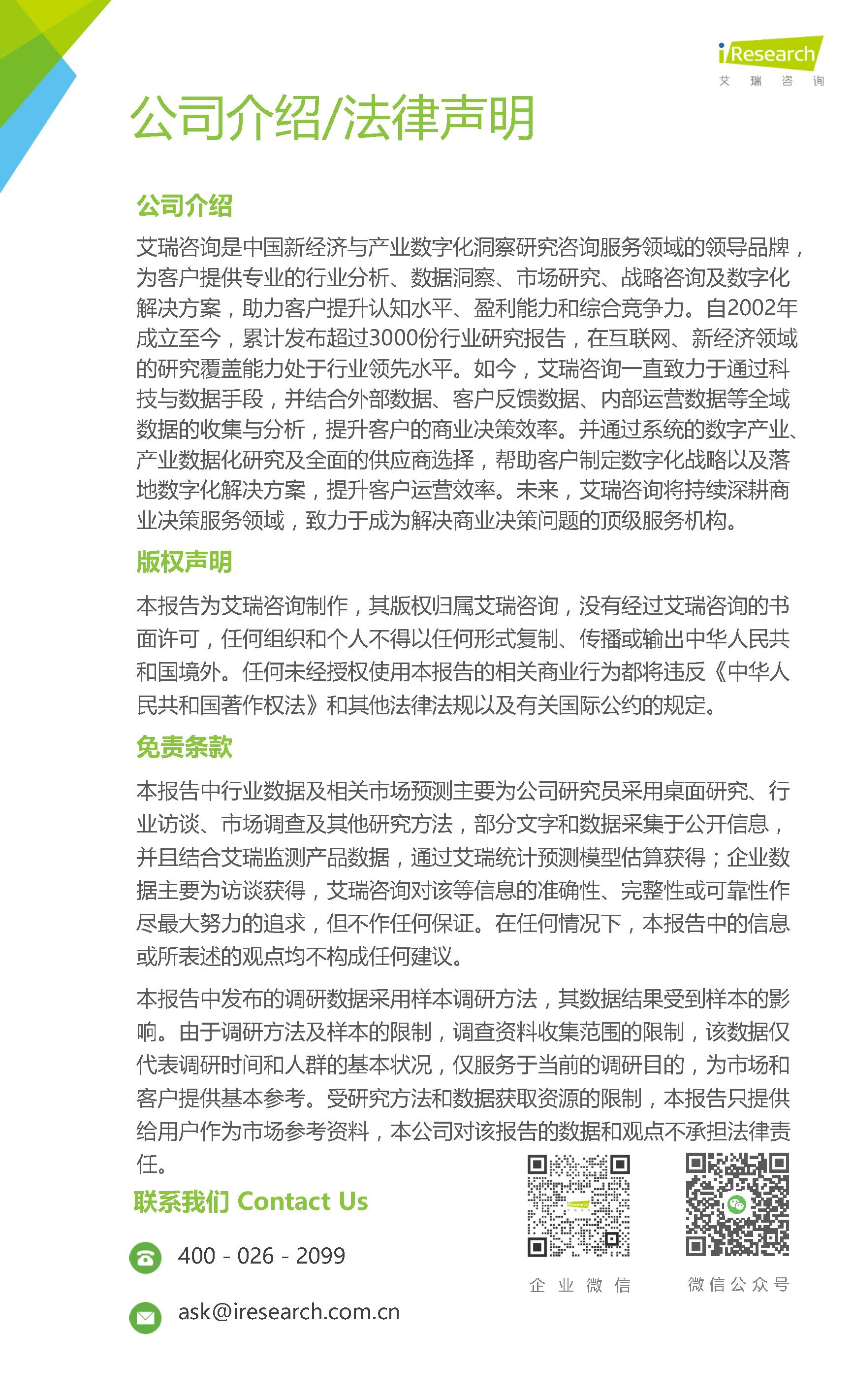 艾瑞:SVC综艺市场洞察――探世界第二季_页面_12.png